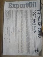 Битум БН-70/30 1 меш=30 кг